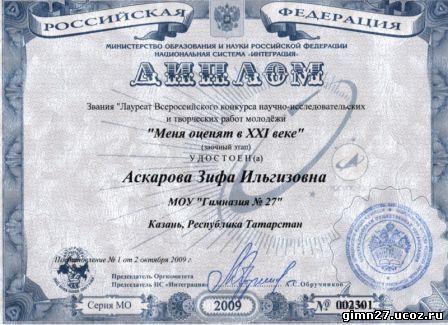Меня оценят в 21 веке всероссийский конкурс